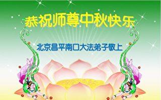 組圖:北京法輪功學員恭祝師尊中秋快樂