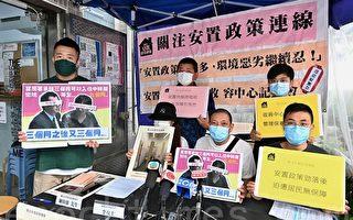 香港臨時收容中心環境欠佳