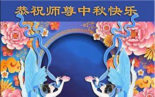 組圖:中國教育界法輪功學員祝李大師中秋好