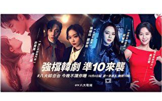 台有線電視推4部韓劇 黃正音鄭容和接力上陣