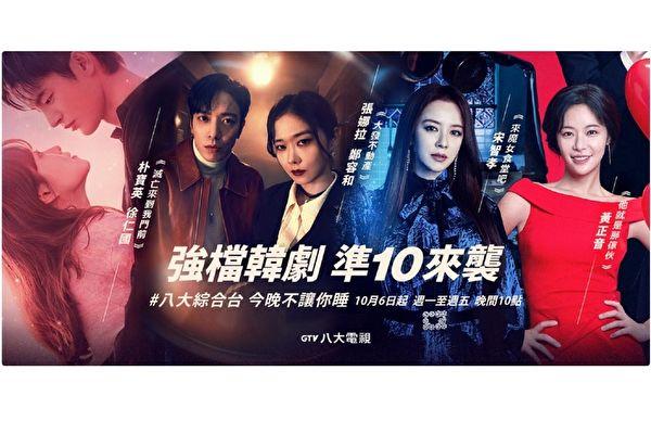 台有线电视推4部韩剧 黄正音郑容和接力上阵