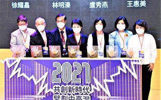 中台湾治理平台论坛 七县市联手合作宣言