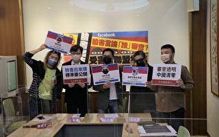 台灣基進:呼籲正視臉書言論審查問題