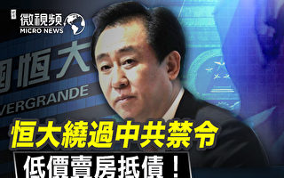 【微视频】恒大卖房抵债 债主应小心后续问题