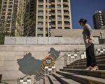 恒大危机 专家:中国房地产疯狂时代结束