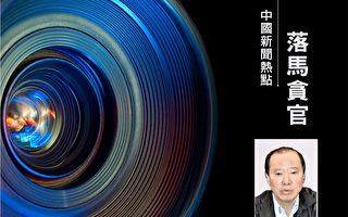 敛财1.1亿 贵州茅台前董事长袁仁国被判无期