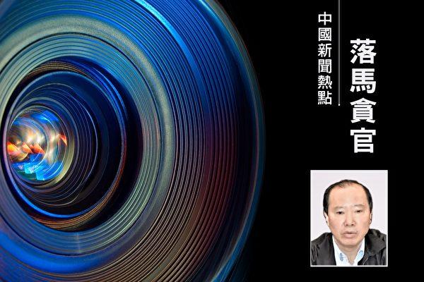 斂財1.1億 貴州茅台前董事長袁仁國被判無期
