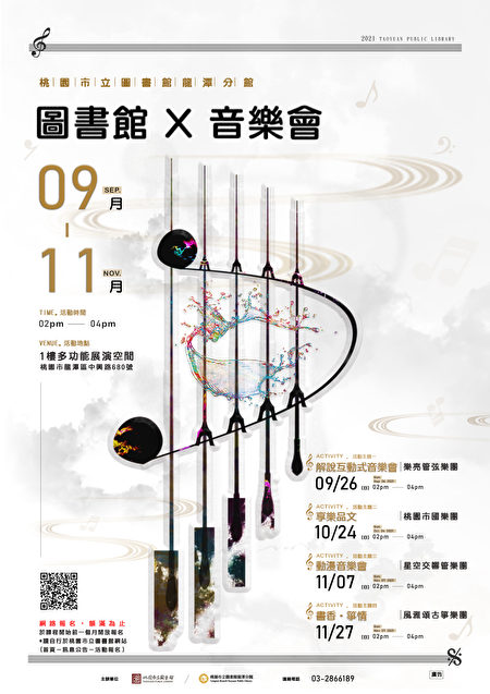 图书馆_X_音乐会系列活动海报。