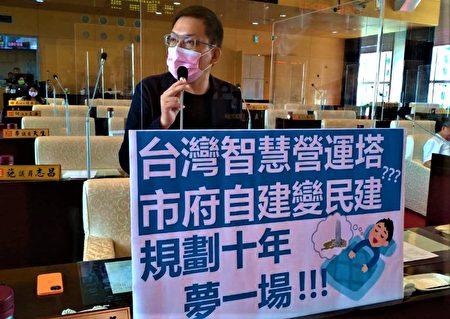 市议员林祈烽批,台湾智慧营运塔花掉了5.2亿元,现在竟要改成BOT,规划10年到头是一场梦?