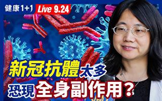 【重播】新冠抗體太多 或現全身副作用?