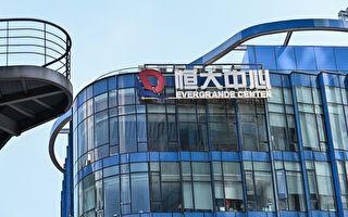 恆大未付本週債息 分析:北京已做倒閉準備