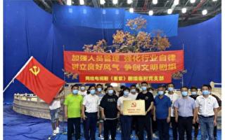中共嚴控演藝圈 橫店劇組建臨時黨支部