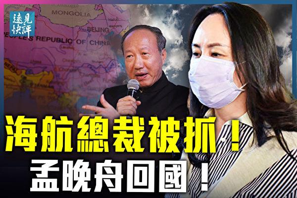 【遠見快評】海航董事長及總裁被抓 孟晚舟將回國