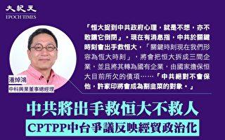 專訪潘焯鴻:中共將出手救恆大不救人