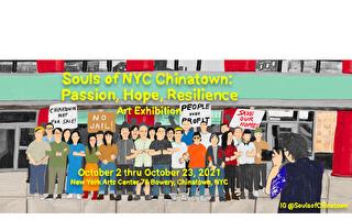 《唐人街的靈魂:熱情、願望與毅力》展10月2日開幕
