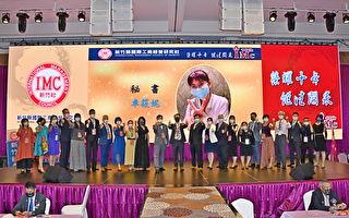 榮耀十年、繼往開來 IMC新竹社舉辦交接典禮