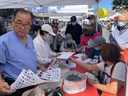 許多民眾到奇跡痛症醫院(MD Belt)展位填寫資料申請免費的疼痛治療帶。