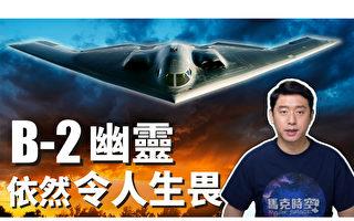 【马克时空】B-2隐身轰炸机造就美国梦 反成中共噩梦
