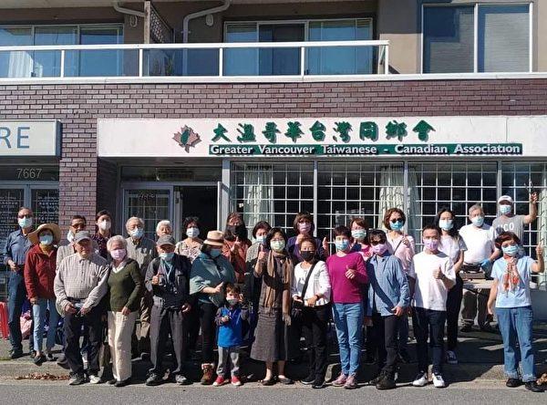 图:大温哥华台湾同乡会于9月25日举办中秋节联谊,与乡亲同乐!(大温哥华台湾同乡会提供)