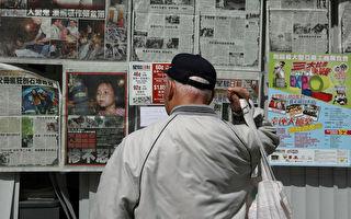法国重磅报告 揭中共多手段操控海外华媒