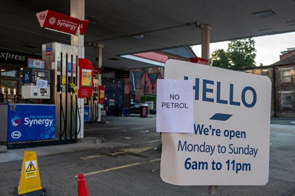 英國燃油危機加劇 逾50%獨立加油站斷供