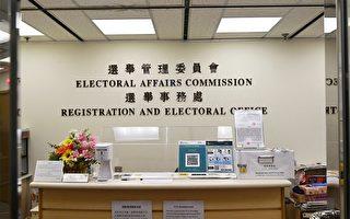 香港临时选民登记册发表 18至20岁选民大跌22%