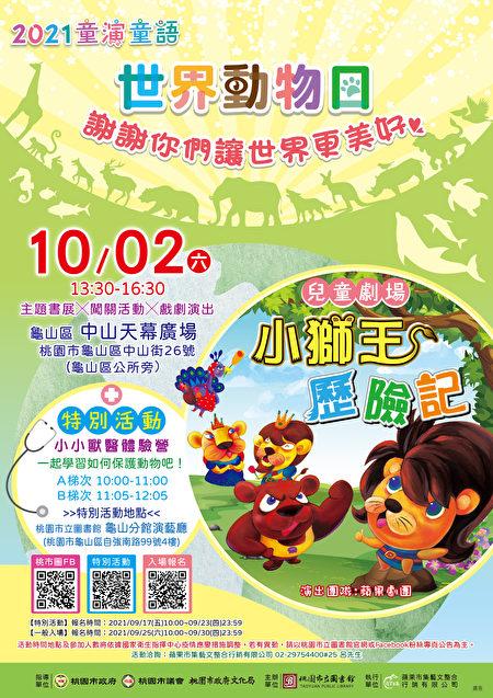 桃市圖-童演童語-A4DM-1002。