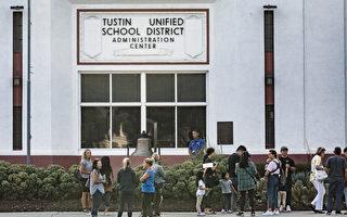 橙县塔斯汀学区家长欲罢免支持CRT的受托人
