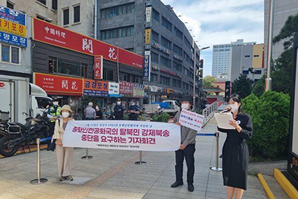 韓人權團體中使館前集會 促停止遣返朝鮮難民