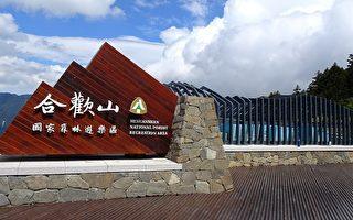 合歡山森林遊樂區 30日起由南投林管處經營
