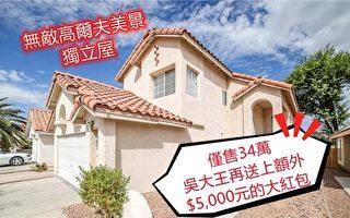 前住房部長:要買房子,現在就買吧!