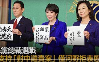 日本下屆首相爭奪戰進尾聲 對華態度成焦點