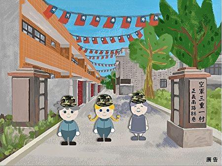 文资课程预计10月6日带领三重碧华国中认识特色眷村空军三重一村.