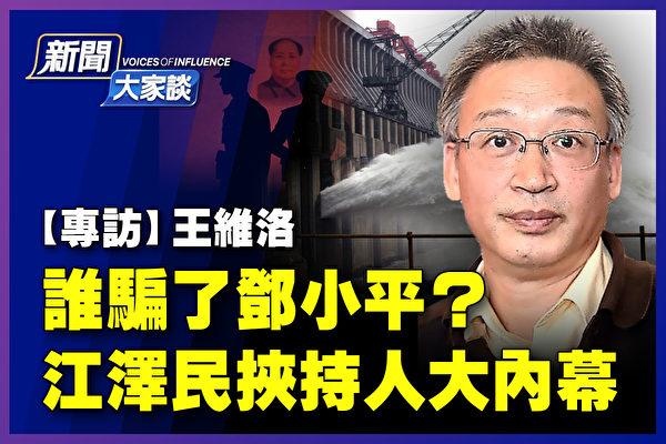 【新聞大家談】王維洛:三峽黑幕 誰騙了鄧小平?