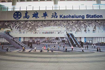 高雄新火车站。