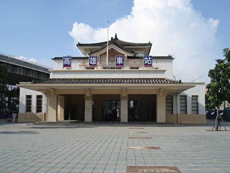 高雄愿景馆过去为台铁高雄车站旧站体,未来会成为新车站的出入口大厅。