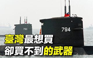【探索時分】台灣自造潛艇之路(上)