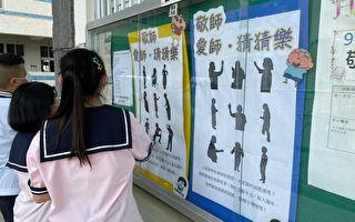 嘉市大业教师节  学生13国语言狮吼说爱您