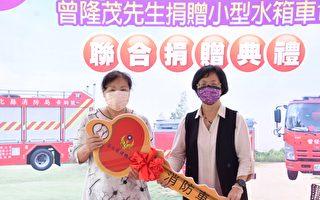 热心公益 彰化县消防局获赠二辆消防水箱车