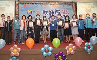 慶祝教師節 南投表揚692位優良教師