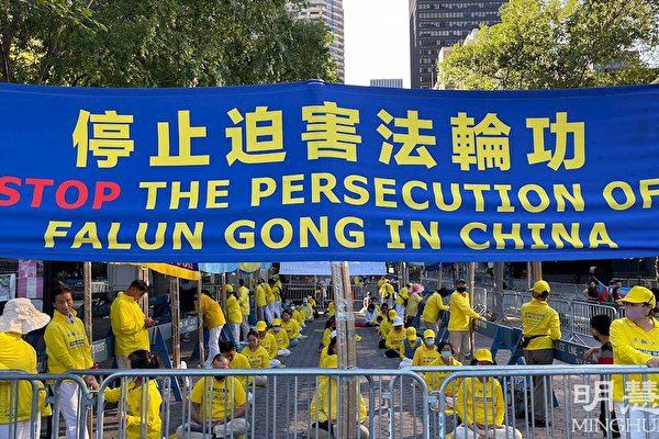 联合国大会 法轮功学员呼吁制止中共迫害