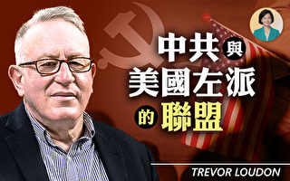 【热点互动】劳登:共产主义在美国的渗透