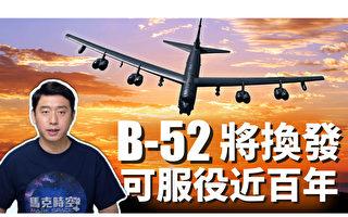 【馬克時空】B-52轟炸機再強化 將成百歲「機瑞」