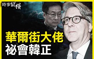 【時事縱橫】中共稱全面小康?過半中國停電限電