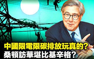 【横河观点】北京能耗双控 真中了减排圈套?