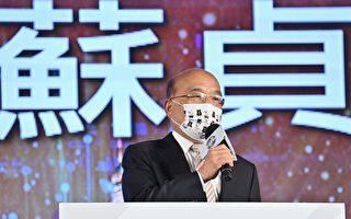 苏贞昌:台湾多日本土零确诊是乱世中的福地