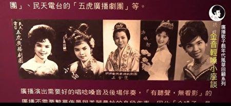 1960-1970年是賣藥團歌仔戲的全盛時期,歌仔戲明星都是藥廠的代言人。