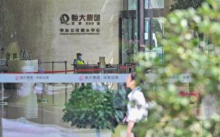 中国恒大和恒大物业港股无预警停牌