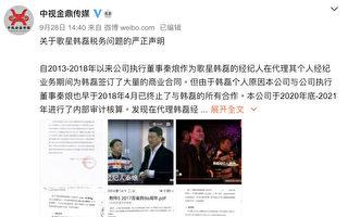 中國知名歌手韓磊被經紀人舉報涉嫌漏稅