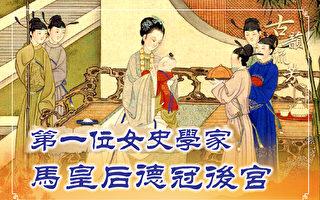 【古韵流芳】第一位女史学家 马皇后德冠后宫